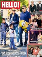 Hello! Magazine [Greece] (3 April 2019)