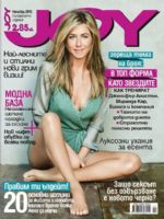Joy Magazine [Bulgaria] (November 2015)