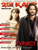 25 Kadr Magazine [Russia] (January 2011)