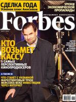 Forbes Magazine [Russia] (March 2005)