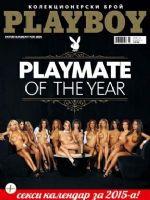 Playboy Magazine [Bulgaria] (January 2015)