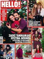Hello! Magazine [Greece] (12 December 2018)