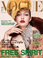 Vogue Magazine [Japan] (November 2017)