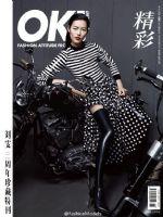OK! Magazine [China] (May 2015)