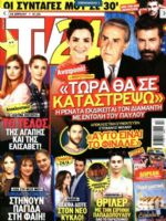 TV 24 Magazine [Greece] (22 April 2017)