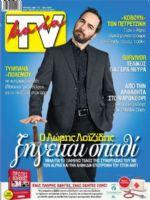 TV Mania Magazine [Cyprus] (17 June 2017)