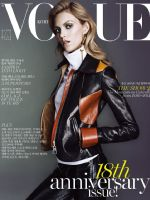 Vogue Magazine [North Korea] (1 August 2014)