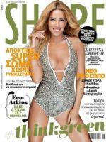 Shape Magazine [Greece] (September 2014)