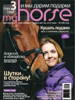 My Horse Magazine [Russia] (February 2009)