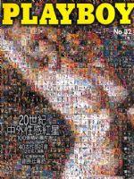 Playboy Magazine [Taiwan] (February 1999)