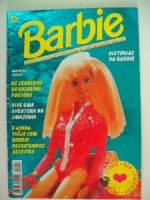 Barbie Magazine [Brazil] (June 1996)