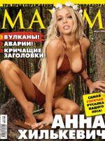 Maxim Magazine [Russia] (August 2015)