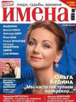 Names Magazine [Russia] (February 2013)