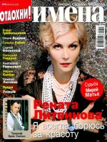 Names Magazine [Russia] (June 2012)