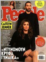 People Magazine [Greece] (7 April 2019)