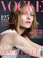 Vogue Magazine [Ukraine] (April 2015)