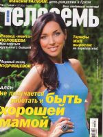 Antena Magazine [Russia] (1 July 2013)