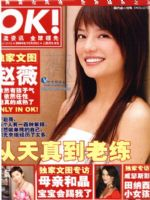 OK! Magazine [China] (29 October 2004)