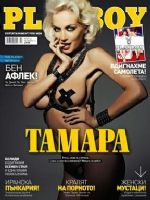 Playboy Magazine [Bulgaria] (October 2014)