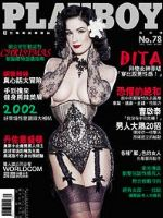Playboy Magazine [Taiwan] (December 2002)
