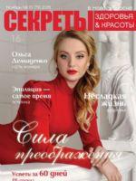 Sekrety Zdorovya y Krasoty Magazine [Russia] (November 2015)