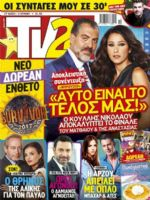 TV 24 Magazine [Greece] (27 May 2017)