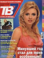 TB7 Magazine [Russia] (8 January 2007)