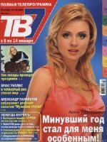 TB7 Magazine [Russia] (8 January 2007)