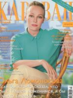 Caravan of Stories Magazine [Russia] (October 2017)