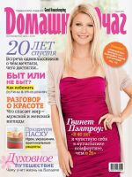 Good Housekeeping Magazine [Ukraine] (May 2013)