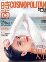 Cosmopolitan Magazine [China] (April 2015)