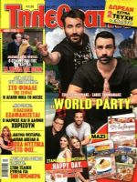 Tiletheatis Magazine [Greece] (26 March 2016)