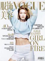Vogue Magazine [China] (March 2016)