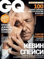 GQ Magazine [Russia] (March 2015)
