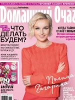 Good Housekeeping Magazine [Russia] (May 2018)