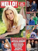 Hello! Magazine [Greece] (27 March 2019)