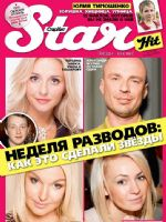 Star Hits Magazine [Russia] (26 January 2009)