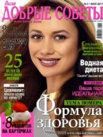 Dobrye Sovety Magazine [Russia] (May 2011)