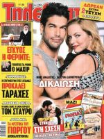 Tiletheatis Magazine [Greece] (7 March 2015)