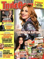 Tiletheatis Magazine [Greece] (12 March 2016)