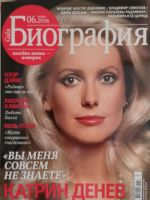 Biography Magazine [Russia] (June 2016)