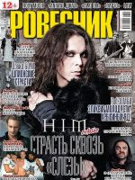Rovesnik Magazine [Russia] (May 2013)