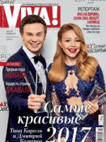 VIVA Magazine [Ukraine] (28 March 2017)