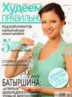 Hudeem Pravilno Magazine [Russia] (December 2014)