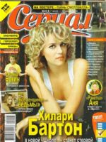 Serial Magazine [Russia] (7 July 2008)