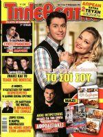 Tiletheatis Magazine [Greece] (13 February 2016)