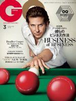GQ Magazine [Japan] (March 2015)