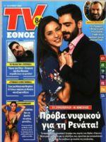 TV Ethnos Magazine [Greece] (9 June 2019)
