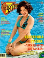 OTHER Magazine [Russia] (July 2004)