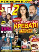 TV 24 Magazine [Greece] (4 March 2017)